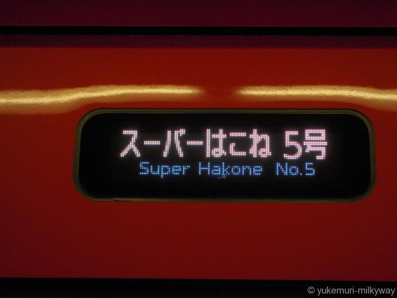 小田急70000形 特急 スーパーはこね5号 箱根湯本行き 70051F モハ70301 @新宿 18-03-17
