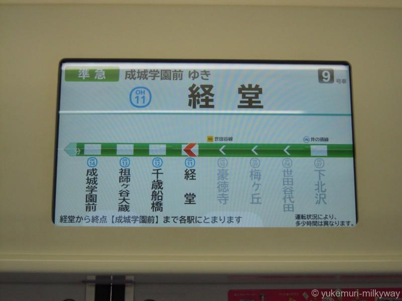 東京メトロ16000系 準急 成城学園前行き 43F 16903 車内ドア上部モニター @経堂 18-03-17