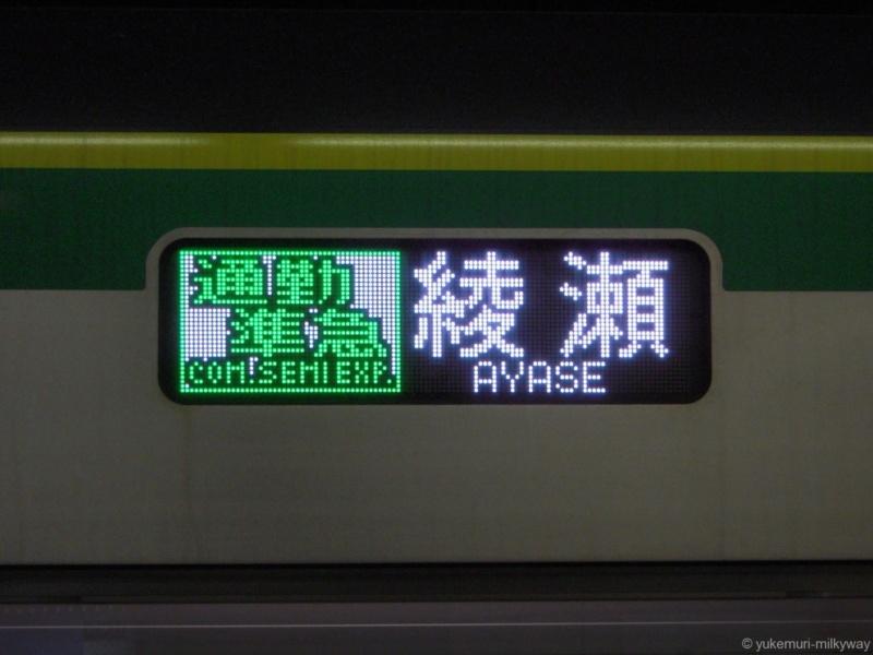 東京メトロ16000系 通勤準急 綾瀬行き 91F 16031 側面行先表示 @成城学園前 18-03-19