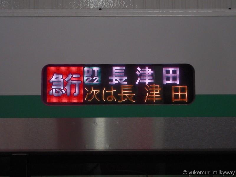 東急2020系 急行 長津田行き 2121F クハ2121 側面行先表示 @青葉台 18-03-28