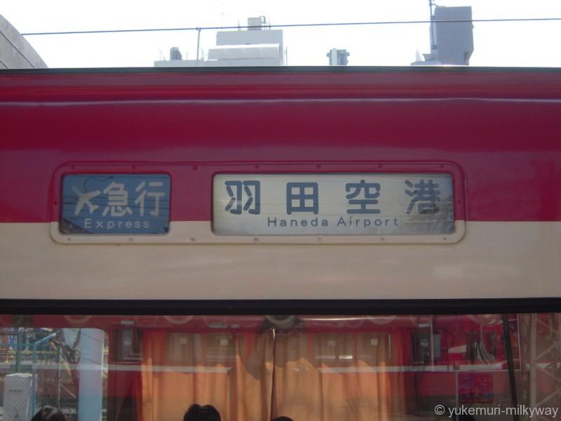 京急2000形 エアポート急行 羽田空港行き 2011F デハ2018 側面行先表示 @神奈川新町 18-03-28