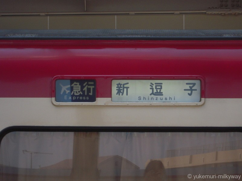 京急2000形 エアポート急行 新逗子行き 2011F デハ2018 側面行先表示 @糀谷 18-03-28