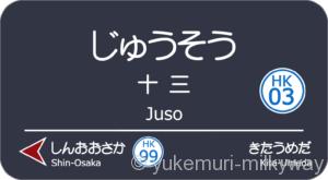 新大阪連絡線 十三駅駅名標予想