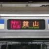 3月4日改正でなくなる特別快速館山行きに区間乗車。なぜ特別快速は2年で廃止に?