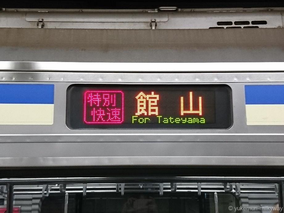 総武線特別快速館山行き