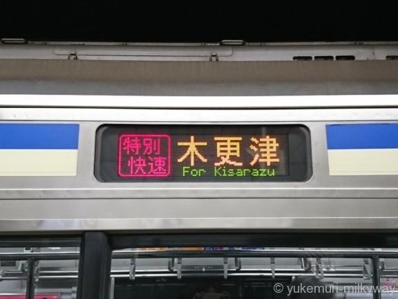 総武線特別快速木更津行き