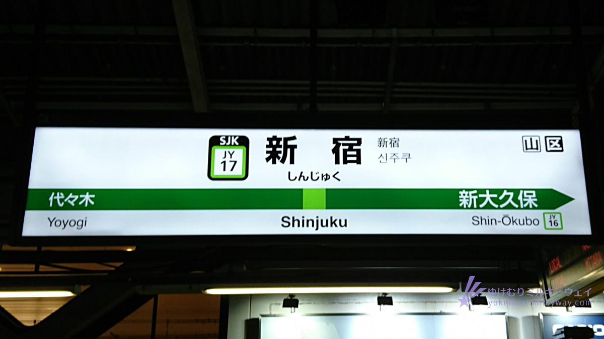 新宿駅駅名標 山手線外回り