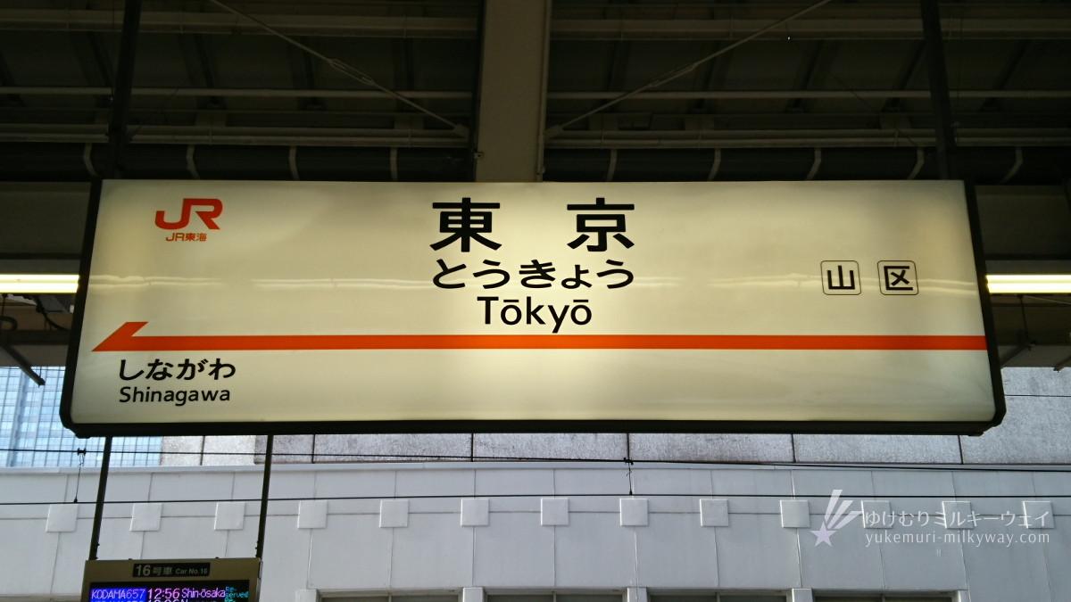 東京駅駅名標 東海道新幹線