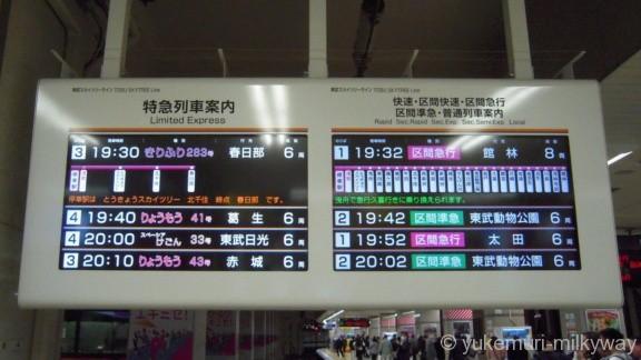 東武浅草駅 特急きりふり283号 発車案内