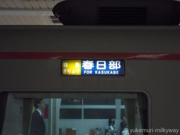 東武300系 特急きりふり283号 春日部行き 側面方向幕 302F @浅草