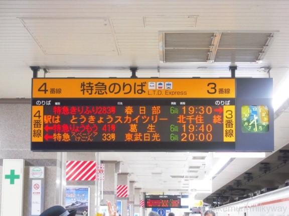 東武浅草駅 特急きりふり283号 3番ホーム発車案内