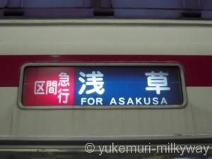 東武6050系 区間急行浅草行き 側面方向幕 6167F モハ6167 @北千住