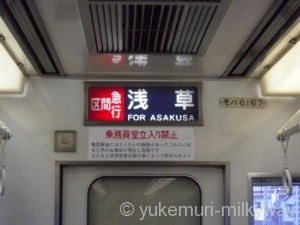 東武6050系 区間急行浅草行き 車内方向幕 6167F モハ6167 @北千住~牛田