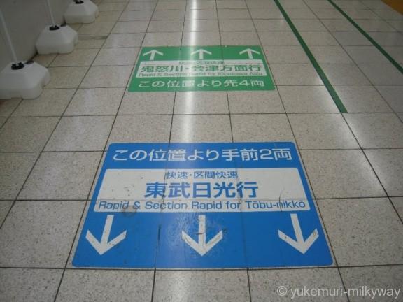 東武浅草駅 5番ホーム 4・5号車分割案内