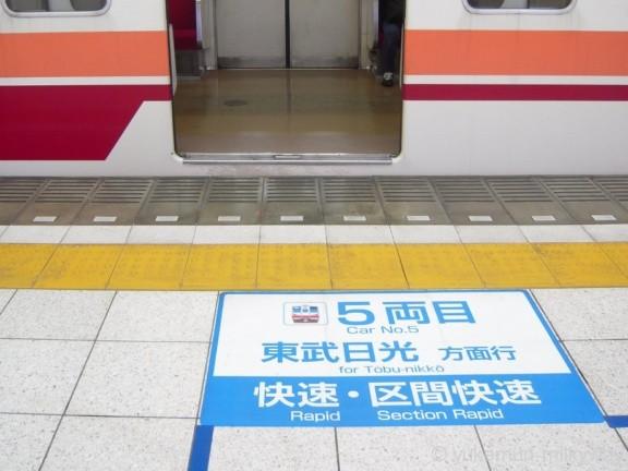 東武浅草駅 5番ホーム 5号車乗車目標