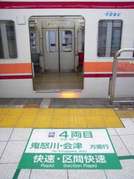 東武浅草駅 5番ホーム 4号車乗車目標