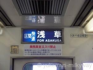 東武6050系 区間快速浅草行き 車内方向幕 6162F クハ6262 @東武動物公園