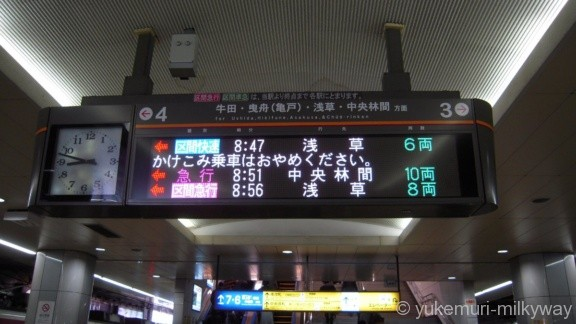 東武北千住駅 4番ホーム発車案内 区間快速浅草行き