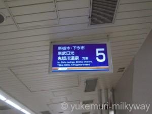 東武浅草駅 5番ホーム番線表示