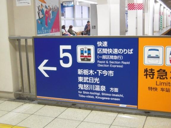東武浅草駅 5番ホーム案内