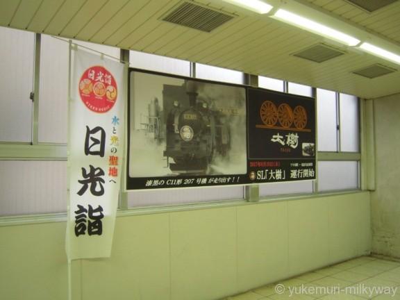 東武浅草駅 5番ホーム SL大樹宣伝