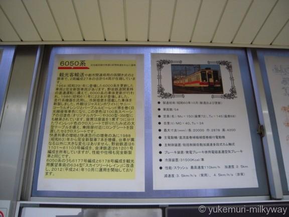 東武浅草駅 5番ホーム 6050系紹介