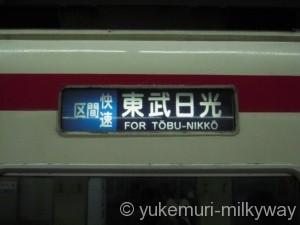 東武6050系 区間快速東武日光行き 側面方向幕 @浅草