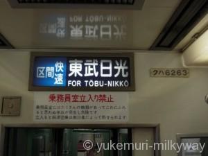 東武6050系 区間快速東武日光行き 車内方向幕 6163F クハ6263 @浅草