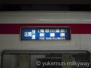 東武6050系 区間快速新藤原止まり 側面方向幕 @浅草
