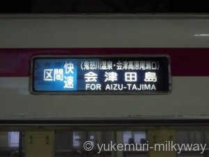 東武6050系 区間快速会津田島行き 側面方向幕 @浅草