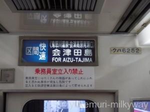 東武6050系 区間快速会津田島行き 車内方向幕 6152F クハ6252 @浅草