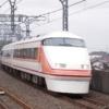 4/21に東武本線でダイヤ改正。特急リバティの登場や日光線快速に代わり急行が運転開始。