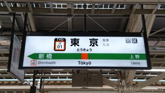 東京駅駅名標 東海道線下り