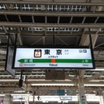 JRのきっぷの「東京都区内」とは、どこの範囲?