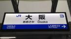 【おおさか東線全線開業対応】JRの「大阪市内」の範囲は?きっぷのルールなどを解説