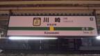 JRのきっぷの「横浜市内」とは? 範囲の違いや使い方など、わかりやすく解説